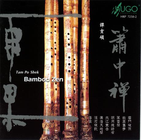 【民乐】箫中禅——谭宝硕 - 山夫 - 天地有大美而不言