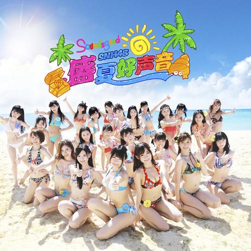 SNH48《盛夏好声音》单曲试听