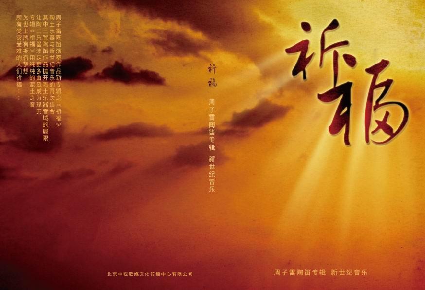 【数码影音】祈福——周子雷 - 山夫 - 天地有大美而不言