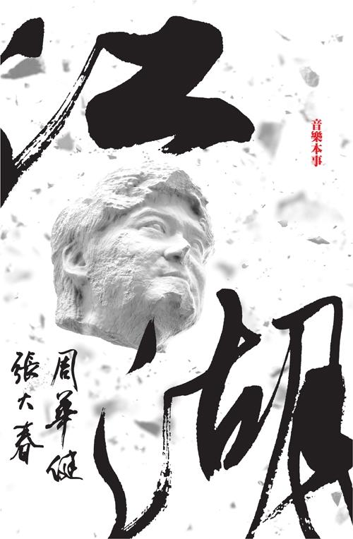 周华健-离别赋_mp3bst.com