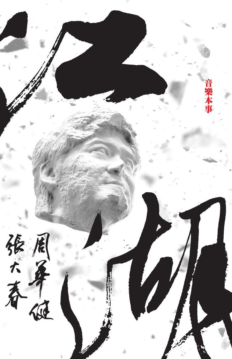 周华健-江湖[AAC]_mp3bst.com