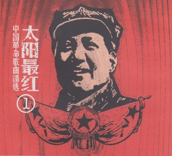 Various Artists - 中国革命歌曲精选iTunes Plus AAC M4A]