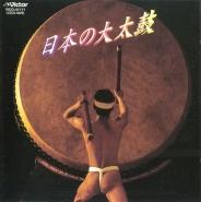 日本の大太鼓