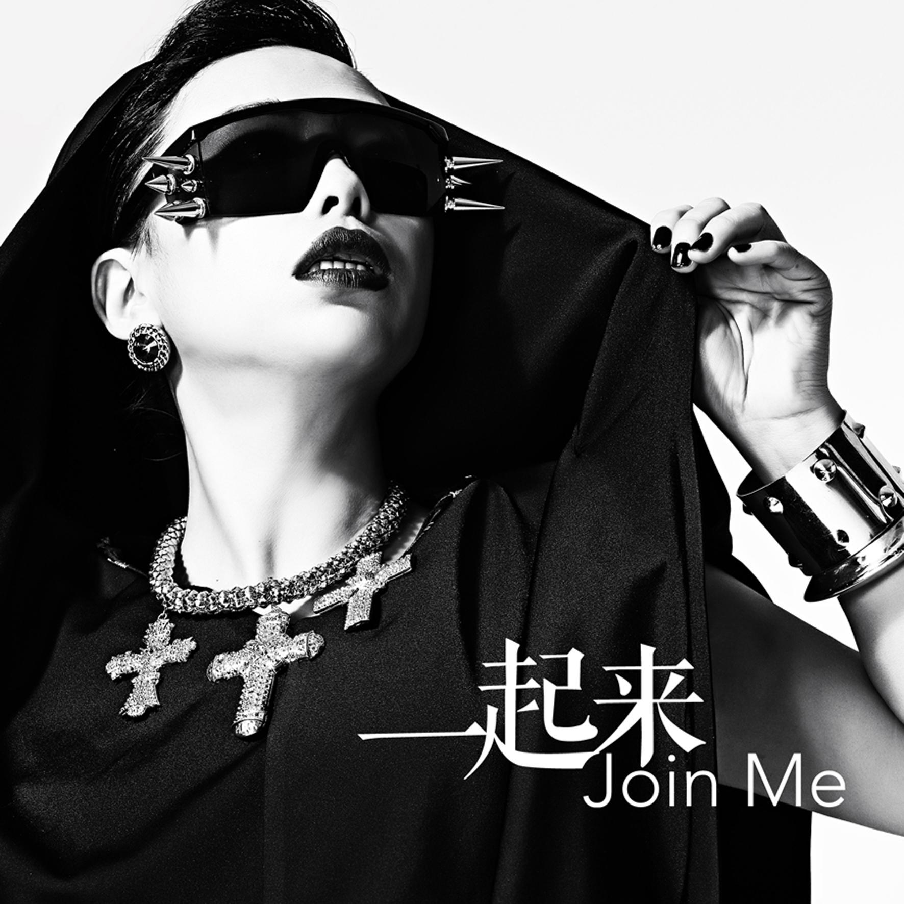 黄绮珊-一起来_mp3bst.com