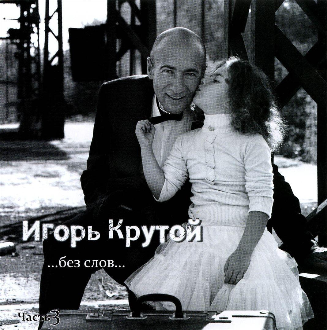 【Игорь Крутой 伊戈尔·克鲁托伊    音乐专辑】 - 南风 - 南 风 园  Music