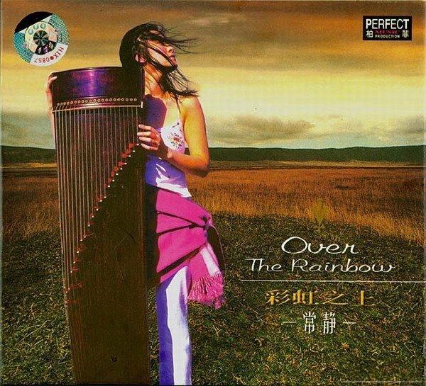 常静《彩虹之上》高音质音乐
