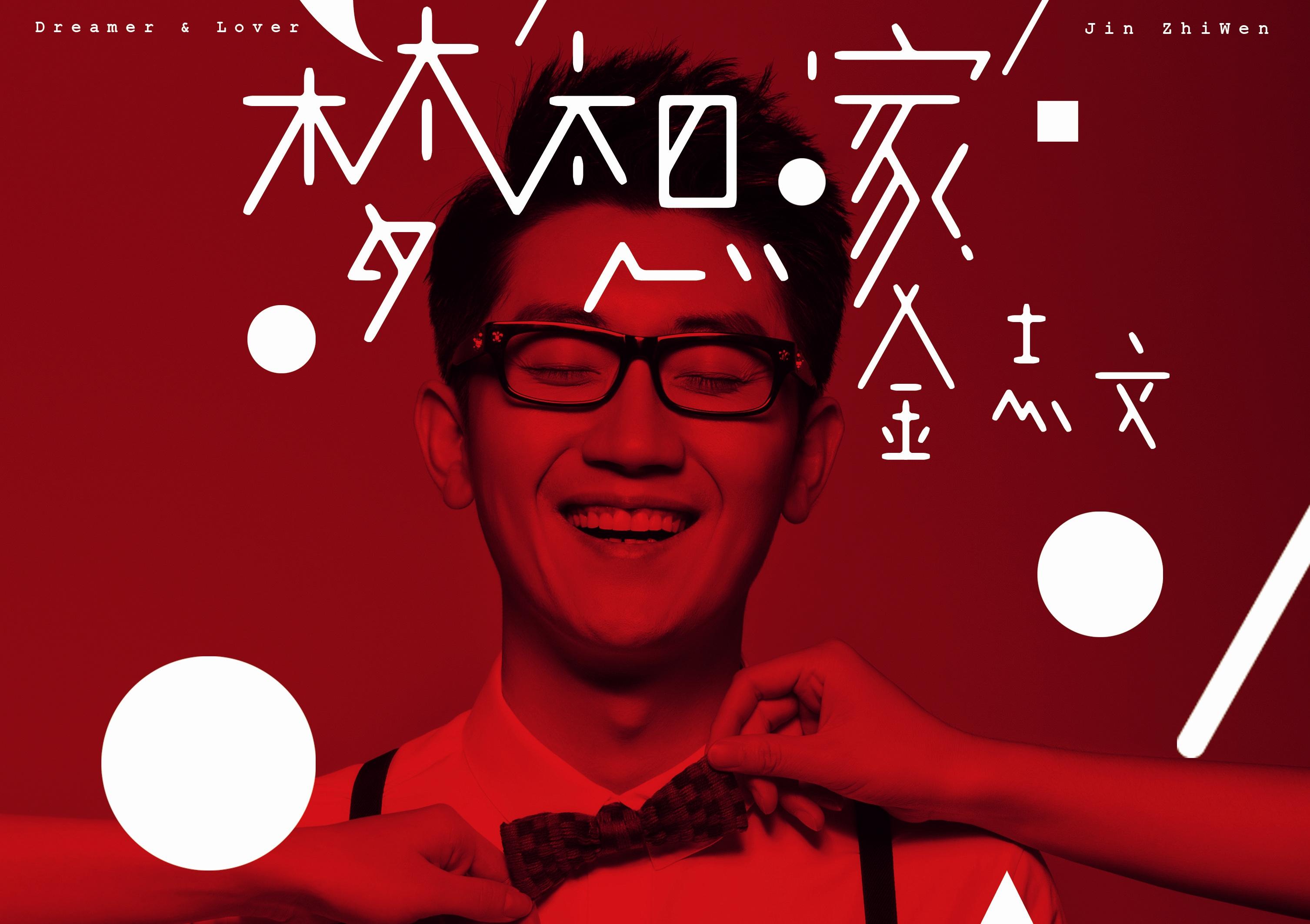 金志文-梦想·家[320K]_mp3bst.com