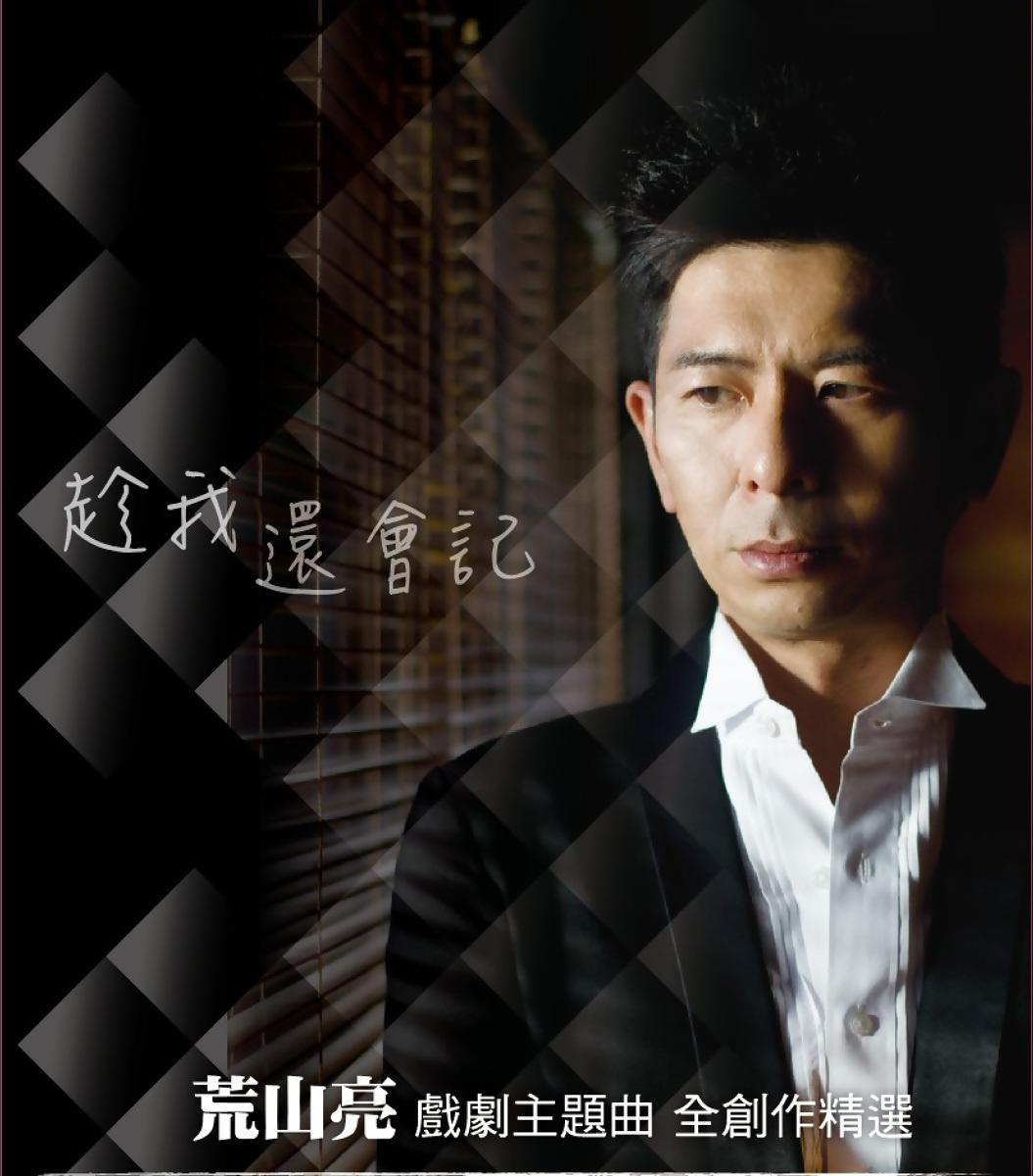 荒山亮-趁我还会记[2013]