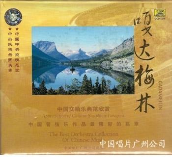 中国交响乐典范欣赏 嘎达梅林 专辑 中国国家交响乐团