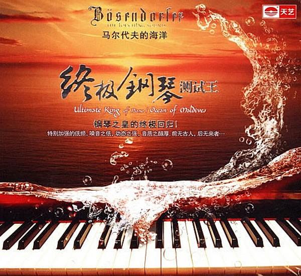 【钢琴】终极钢琴测试王——K.Williams - 山夫 - 天地有大美而不言