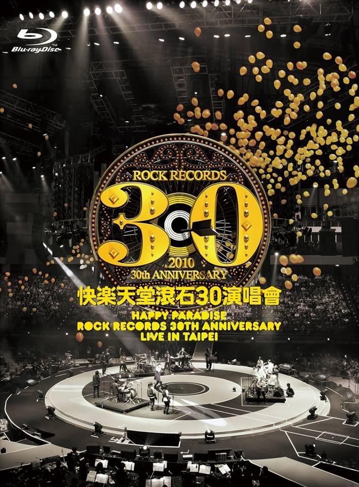 群星 - 快乐天堂 滚石30演唱会