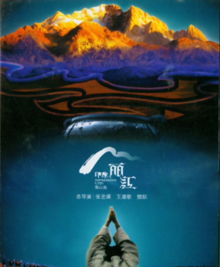 【印象丽江】 - 欢喜 - 南 风 园  Music