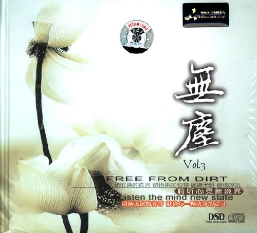 【无尘  系列音乐专辑】 - 欢喜 - 南 风 园  Music