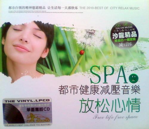 【一起来SPA】都市健康减压音乐 舒缓压力 - 小玉 - 品讀-劄記