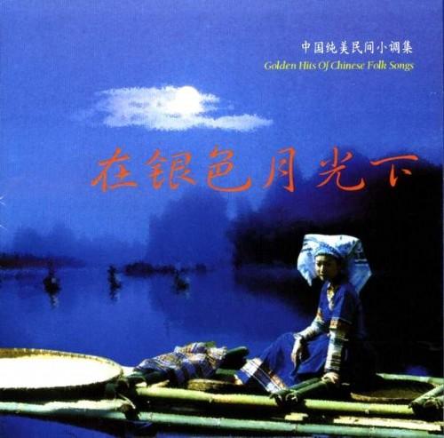 中国纯美民间小调集单曲播放器(1) - Zwx8818 - Zwx8818