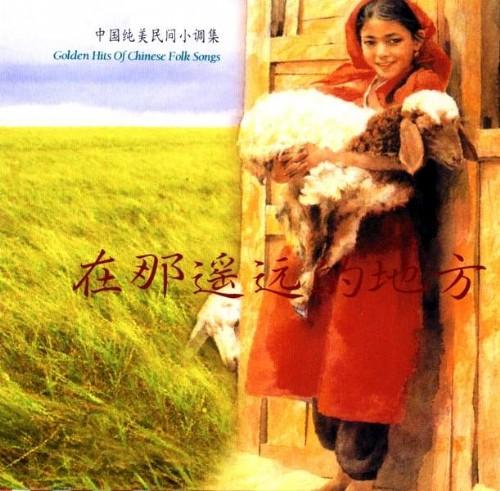 中国纯美民间小调集单曲播放器(8) - Zwx8818 - Zwx8818