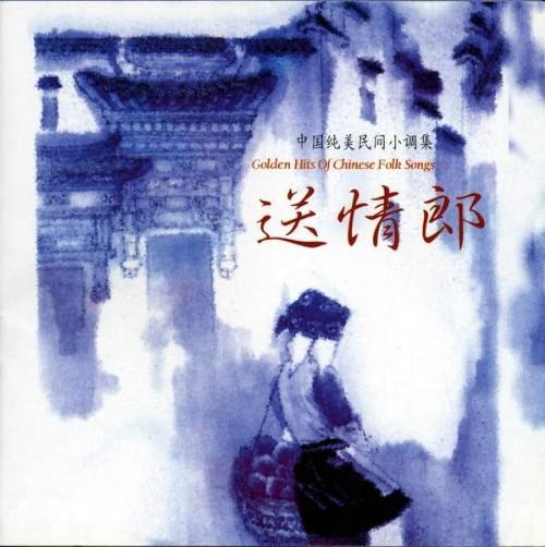 中国纯美民间小调集单曲播放器(9) - Zwx8818 - Zwx8818