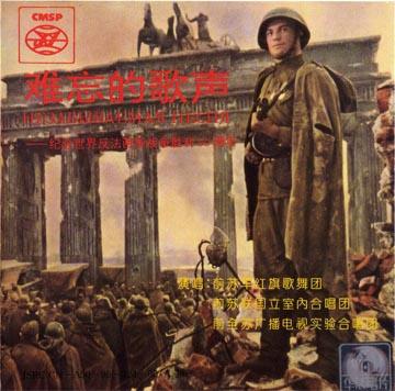 【数码影音】难忘的歌声——纪念世界反法西斯战争胜利50周年 - 山夫 - 天地有大美而不言