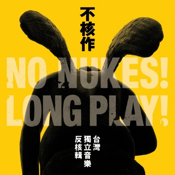 群星 - 不核作 No Nukes! Long Play!台湾独立音乐反核辑[2013]_mp3bst.com