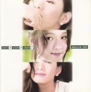 趙詠華 - 我的愛 我的夢 我的家