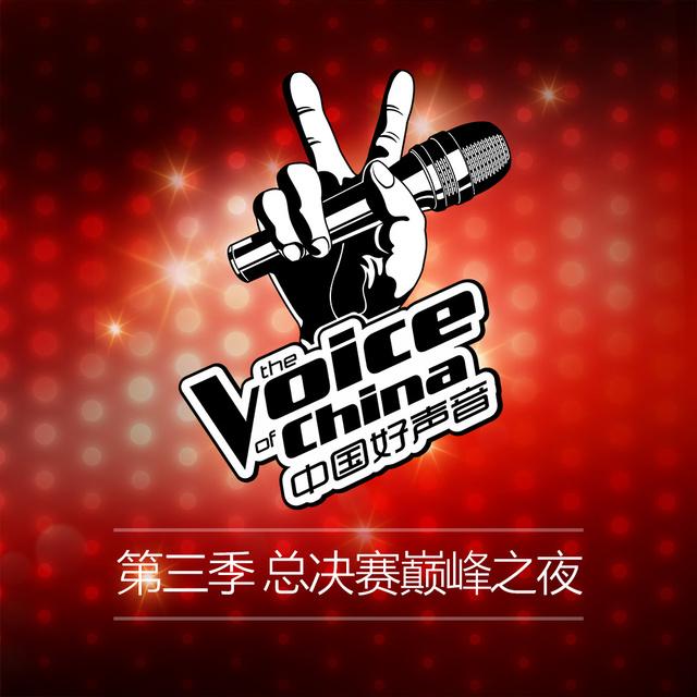 第三季 中国好声音 总决赛巅峰之夜 原唱集 mp3歌曲试听的照片 - 1