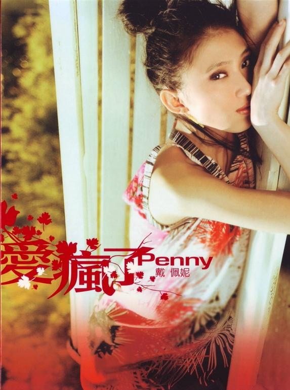 戴佩妮-爱疯了[2005]_mp3bst.com