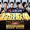 秋意浓 (Live) - 超级歌单