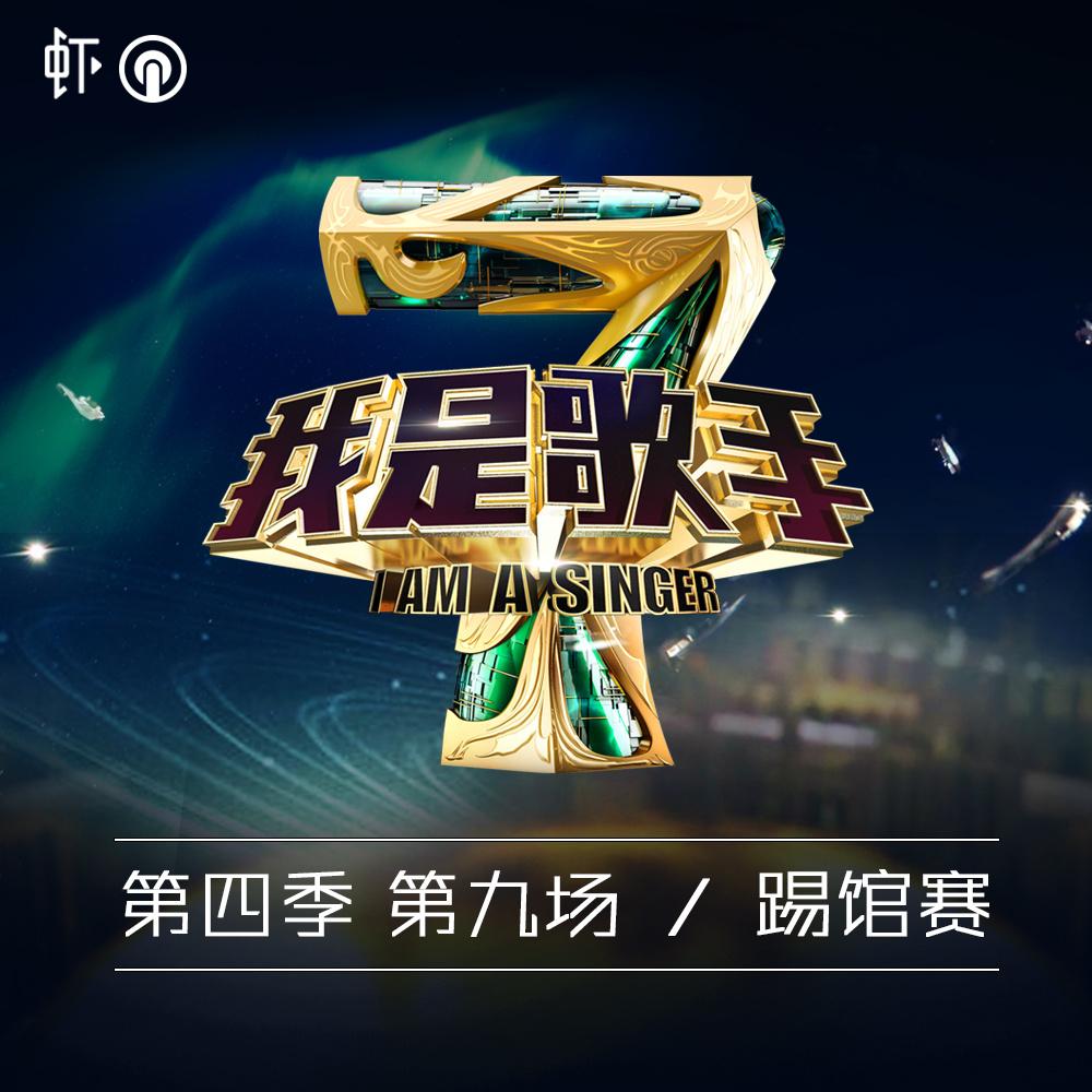 《我是歌手》第四季第九期踢馆赛全碟歌曲[320K/MP3]