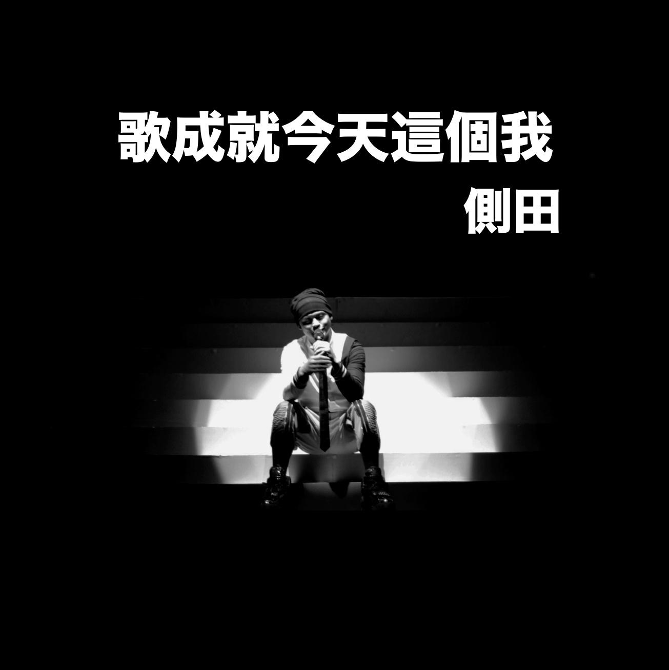 侧田《歌成就今天这个我》单曲试听