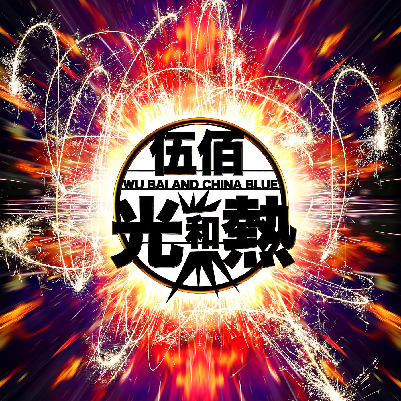 伍佰&China Blue《光和热》单曲试听