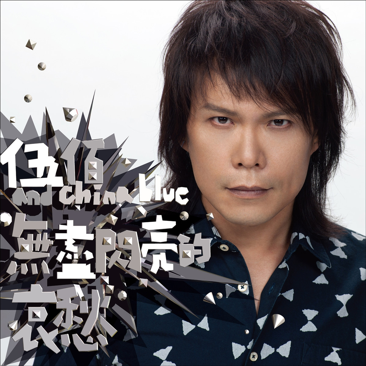 伍佰&China Blue - 无尽闪亮的哀愁[2013]320K_mp3bst.com