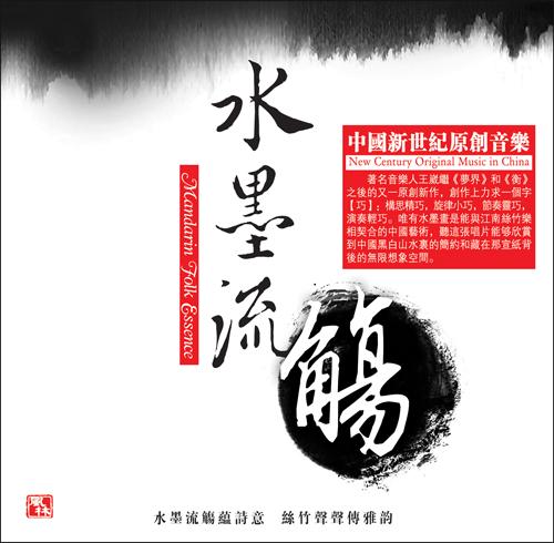 【民族器乐】水墨流觞——王崴 - 山夫 - 天地有大美而不言