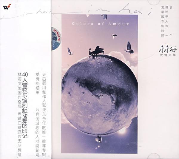 林海-爱情风华[原盘AAC]_mp3bst.com