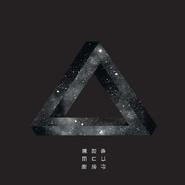 陳冠希 - 三角度
