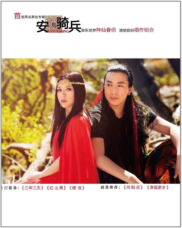 安与骑兵-安与骑兵[2013][iTunes Plus AAC]