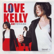 陳慧琳 - Love Kelly