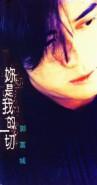 郭富城 - 你是我的一切 EP