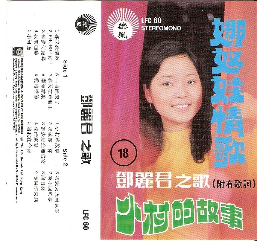 邓丽君之歌 南海姑娘 专辑 邓丽君