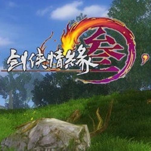 【数码影音】剑侠情缘网络版3 原声大碟 - 山夫 - 天地有大美而不言