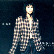 葉蒨文 - Simple Black & White