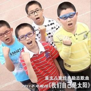我们自己是太阳 专辑 卡卡龙儿童乐团