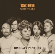 黑豹乐队 - 我们是谁[正版AAC]_mp3bst.com