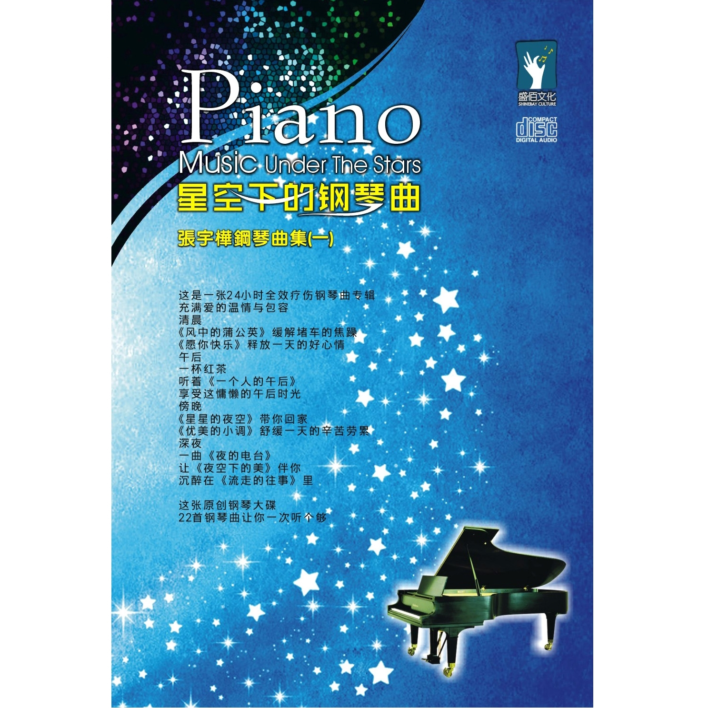 星空下的钢琴曲专辑_星空下的钢琴曲张宇桦_在线试听