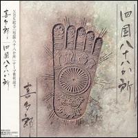 【Kitaro 喜多郎       音乐专辑】 - 欢喜 - 南 风 园  Music