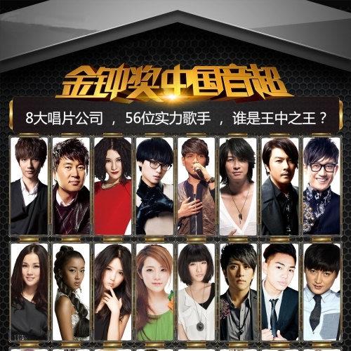 中国音超 - 第二场 金牌大风VS当然娱乐 [2013-12]_mp3bst.com