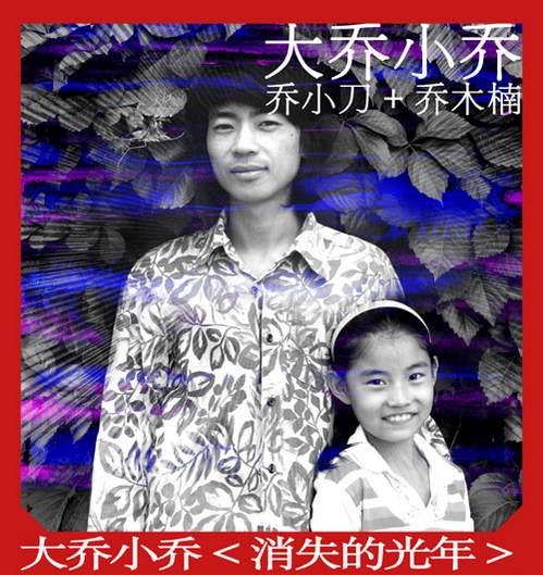 大乔小乔 - 消失的光年[2007]无损音质_mp3bst.com