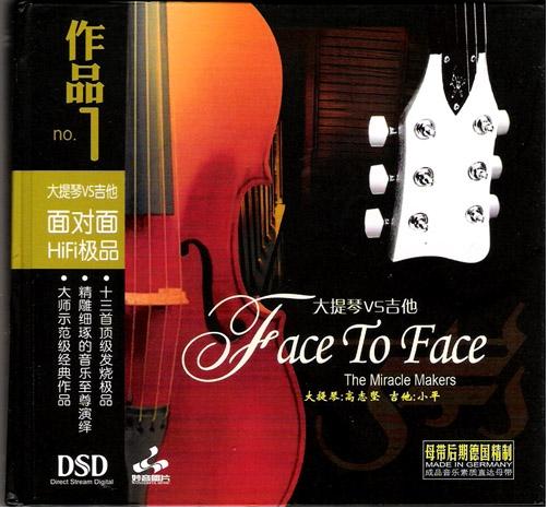 【大提琴】面对面·大提琴VS吉他——高志坚小平 - 山夫 - 天地有大美而不言