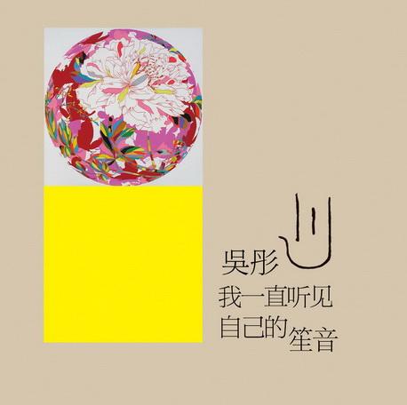 吴彤(2010)-我一直听见自己的笙音 无损音质_mp3bst.com