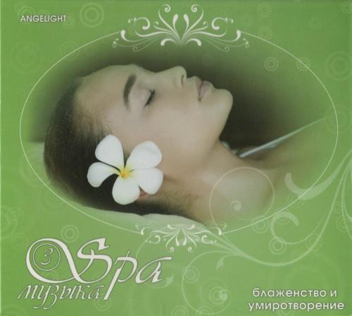 【数码影音】Spa Music Lazenstvo - 山夫 - 天地有大美而不言