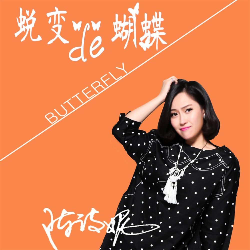 蜕变的蝴蝶专辑_蜕变的蝴蝶陈诗妮